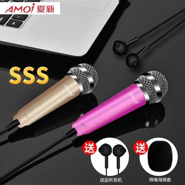 雙11瘋購節-Amoi/夏新 K11手機小話筒全民K歌唱吧迷你麥克風唱歌直播神器通用