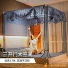新款蒙古包蚊帳家用寶寶防摔兒童加密加厚免安裝拉鏈加粗支架固定【小橘子】