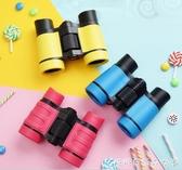 望遠鏡-望遠鏡兒童玩具高倍高清寶寶男孩女孩小孩子幼兒園護眼望眼鏡 糖糖日繫