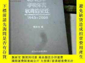 二手書博民逛書店罕見現代日本學校體育教育的變遷(1945-2008)精裝2401