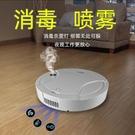 智慧掃地機器人充電家用全自動掃拖三合一體噴霧清潔寵物毛吸塵器 小山好物