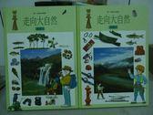 【書寶二手書T2/兒童文學_YJF】走向大自然-河流(一)_河流(二)_共2本合售