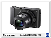 登錄送32G+原廠電池~ PANASONIC DMC-LX10 (台松公司貨)