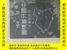 二手書博民逛書店罕見民國中國分省地圖50開Y15233