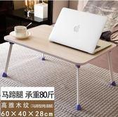 床上用可折疊懶人學習書桌小桌【好康嚴選九折柜惠】