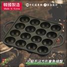 JAPAN Freiz 元祖不沾方形章魚燒盤(16孔)YR-4259 章魚燒烤盤 烤盤 章魚小丸子烤盤 燒烤盤