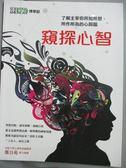 【書寶二手書T1/雜誌期刊_QIN】科學人 博學誌:窺探心智
