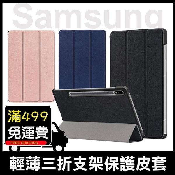 三星 Samsung Tab S6 Lite S7 Plus A 8吋 10.1吋 側掀皮套 支架 站立 保護套 保護殼