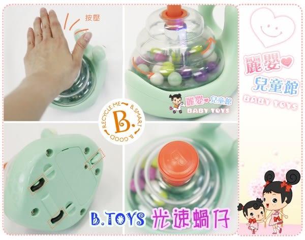 麗嬰兒童玩具館~美國B.TOYS-益智玩具系列-光速蝸仔.幫助大小肌肉發展及手眼協調
