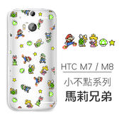 [HTC M7 / M8] 小不點系列 客製化手機殼 貓咪 馬莉兄弟 Running Man 劉在錫 宋智孝 GARY 李光洙 金鐘國