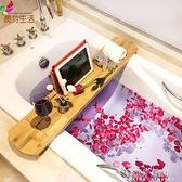 浴缸架泡澡手機架浴室浴盆伸縮支架木桶擱置蓋板衛生間浴缸置物架 ATF polygirl