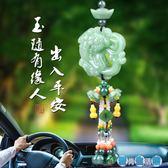 汽車掛件貔貅高檔車內掛飾車用飾品擺件吊墜LY3717『愛尚生活館』