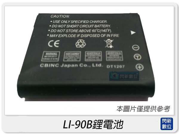 Olympus LI-90B 防爆鋰電池(TG1 TG2 XZ2 TG3 TG4 TG5 TG TRACKER用)LI90B 副廠電池 同Li92B