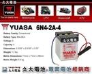 ✚久大電池❚YUASA 湯淺機車電瓶 加水式電瓶 6V4A 6N4-2A-4 三陽 美力80 金旺80 金旺90
