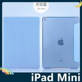 iPad Mini 1/2/3 多折支架保護套 蠶絲紋側翻皮套 半透背殼 休眠喚醒 超薄簡約 平板套 保護殼