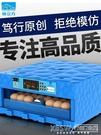 暖立方 孵化器雞蛋孵化機全自動家用型孵蛋器小型智慧小雞孵化箱CY『新佰數位屋』