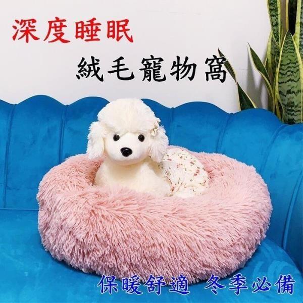 【南紡購物中心】【珍愛頌】LI032 冬季必備 長毛絨 M號 寵物窩