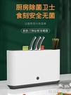 刀架 小米有品家用案板刀架智慧消毒機一體機殺菌菜板分類砧板刀具筷子 MKS阿薩布魯