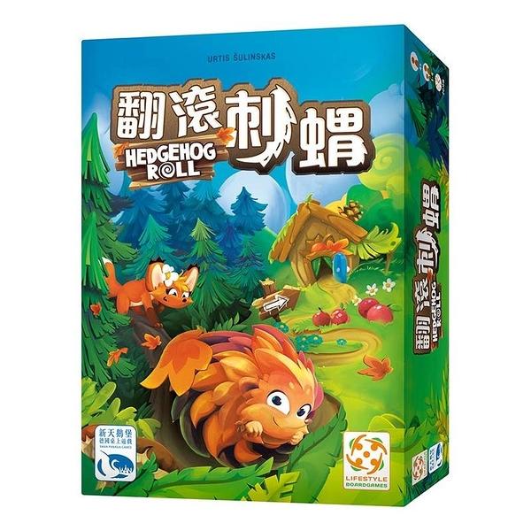 『高雄龐奇桌遊』翻滾刺蝟 HEDGEHOG ROLL 繁體中文版 正版桌上遊戲專賣店