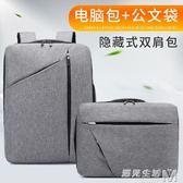 電腦包男女後背背包15.6寸防潑水時尚潮流蘋果筆記本新款學生單肩潮包  遇見生活