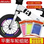 兒童平衡滑步車反光貼 strider輪胎裝飾貼紙