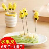 卡通小蜜蜂水果叉子套裝可愛創意個性韓式家