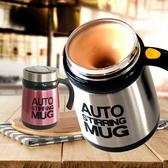 不銹鋼智能自動攪拌杯 懶人咖啡杯五谷粉蛋白粉電動杯 創意禮品