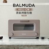 【新色上市】 BALMUDA 百慕達 The Toaster K01J 烤吐司神器  公司貨 24期零利率