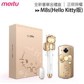 MEITU美圖 M8s Hello Kitty限量版4GB /128GB