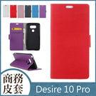 HTC Desire 10 Pro 卡司特後扣系列 皮套 手機殼 內軟殼 全包 支架 插卡 磁扣 手機套