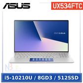 【送限量10豪禮】 ASUS UX534FTC-0122S10210U 15.6吋 【0利率】 筆電(i5-10210U/8GD3/512SSD/W10)