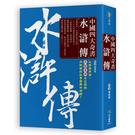 中國四大奇書 ‧水滸傳