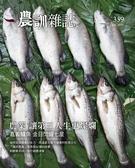 農訓雜誌 1月號/2020 第359期