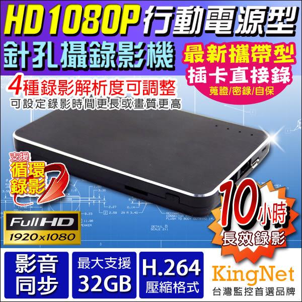 【台灣安防】監視器 HD 1080P 攜帶型 行動電源針孔攝影機 密錄器 10小時 錄影器 錄影解析度