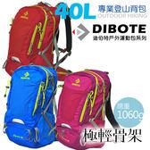 DIBOTE登山包-迪伯特40L(輕量型)專業登山背包/短中程適用/防潑水/露營/旅遊/旅行/後背包☀饗樂生活