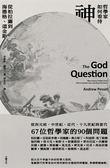 (二手書)哲學家如何看待神:從柏拉圖到海德格、道金斯