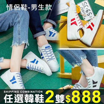 任選2雙888平底鞋休閒鞋情侶款韓系撞色簡約線條百搭舒適平底休閒鞋【09S1888】