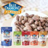 美國 Blue Diamond 藍鑽 杏仁堅果 70g 杏仁 杏仁果 藍鑽杏仁 堅果 零嘴