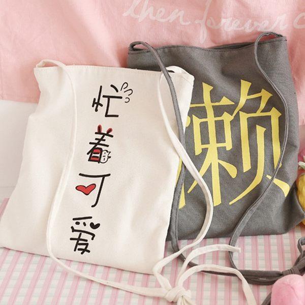 【04008】趣味文字帆布包 背帶可調 斜背包 休閒包