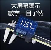 現貨 日本數顯卡尺0-300MM高精度電子數顯游標卡尺