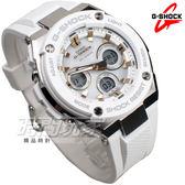 G-SHOCK GST-S300-7A 防震防水手錶 太陽能完美悍將休閒雙顯男錶 銀框x白 GST-S300-7ADR CASIO卡西歐