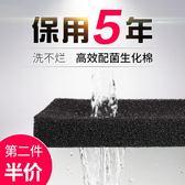 過濾棉 柏卡樂加厚魚缸過濾棉高密度凈化海綿生化棉黑棉水族箱過濾材料