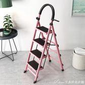 室內人字梯子家用折疊四步五步踏板爬梯加厚鋼管伸縮多功能扶樓梯艾美時尚衣櫥YYS