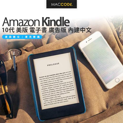 現貨 美版 Amazon Kindle 10 代 電子書 廣告版 內建中文 2019/20 新版 贈螢幕貼 閱讀燈