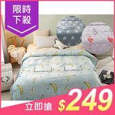 親柔法蘭絨萬用毯(150x200cm)1入 多款可選【小三美日】冷氣毯/保暖毯/空調毯/毛毯 原價$299