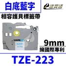 【速買通】Brother TZE-223/白底藍字/9mmx8m 相容護貝標籤帶