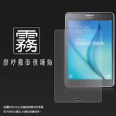 ◇霧面螢幕保護貼 Samsung Galaxy Tab A 8吋 P355 (4G 版) 平板保護貼 軟性 霧貼 霧面貼 保護膜