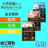 【殿堂寵物】Nurture PRO天然密碼  狗飼料  全系列 5.7kg