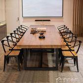 實木會議桌長桌簡約現代辦公桌工業風長條大桌子loft洽談桌椅組合多色小屋YXS