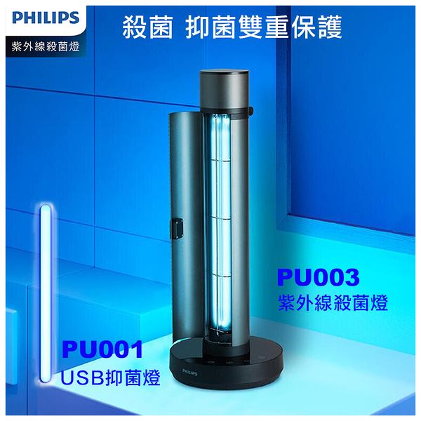 送酒精濕巾Philips 飛利浦 UV-C 紫外線殺菌燈 PU003 + USB抑菌燈 PU001 (公司貨) 殺菌 抑菌雙重保護